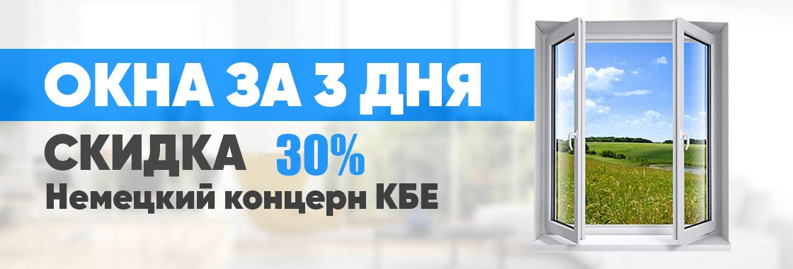 okna-30% skidka